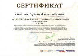 сертификат Антонов