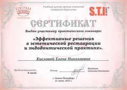 Сертификат Кислова