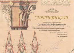 Сертификат Полякова