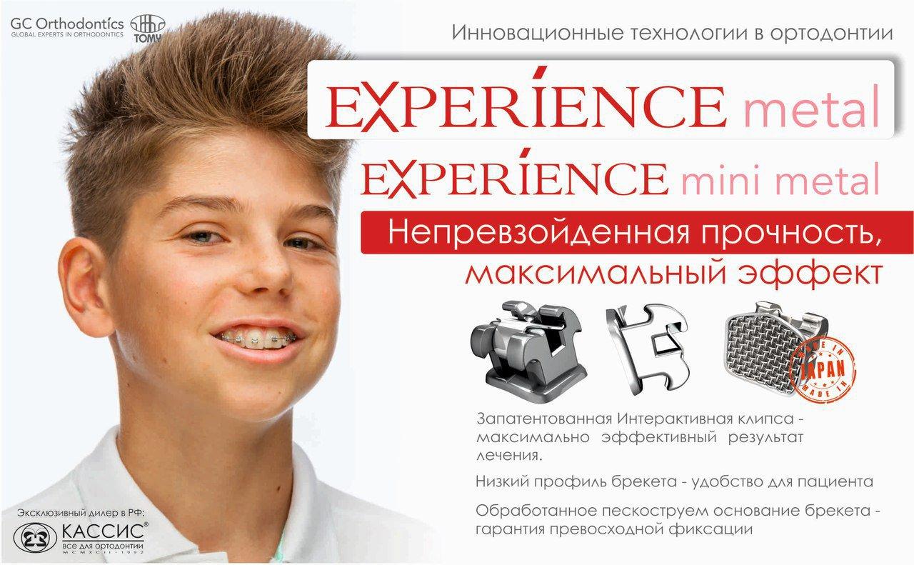 "САМОРЕГУЛИРУЮЩИЕСЯ БРЕКЕТ-СИСТЕМЫ ""EXPERIENCE"""